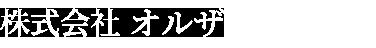 株式会社オルザ
